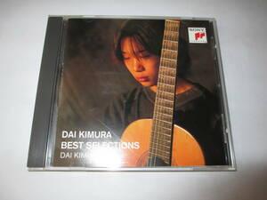 クラシックギターCD「木村 大ベスト・セレクション」ソニーCISS325 曲目:バーデンジャズ組曲,タンゴアンスカイ,大聖堂,リブラソナチネ他
