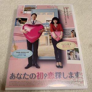 あなたの初恋探します コン・ユ DVD レンタル落ち