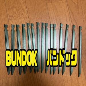 バンドック BUNDOK ソロティピー 軍幕 ペグ 純正ペグ 新品未使用