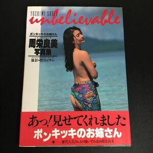 【初版・帯付き・匿名配送】『周栄良美写真集 UNBELIEVABLE』1993年 ワニマガジン社 ポンキッキのお姉さん セクシー