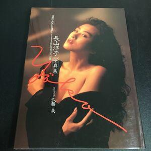 【初版・匿名配送】『長山洋子 写真集』ワニブックス 1992年