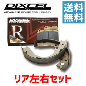 DIXCEL ディクセル ブレーキシュー RGX-3453446 リア ディオン CR5W CR6W CR9W ランサー ランサー セディア CM2A CM8A CS2A CS5A