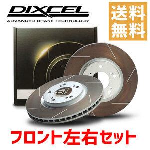 DIXCEL ディクセル ブレーキローター FS3714011S フロント アルト HA12S HA22S ラパン HE21S MRワゴン MF21S MF22S