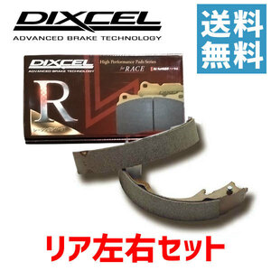 DIXCEL ディクセル ブレーキシュー RGS-3453446 リア パジェロミニ H53A H58A RVR N61W N64WG N71W N74WG タウンボックスワイド U65W U66W