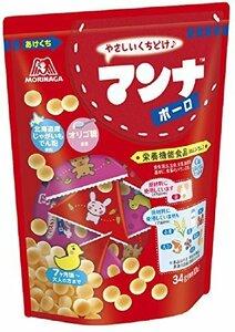 限定価格!森永製菓 マンナボーロ 34g×5袋 【栄養機能食品(カルシウム・鉄)】Z9W3