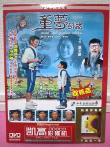 香港映画「童夢奇縁 Wait' Til You're Older」輸入盤・中国盤DVD/ディスク良好!/アンディ・ラウ、カレン・モク、フェリックス・ウォン