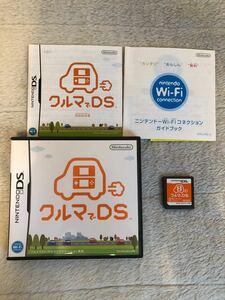 任天堂 DSソフト クルマでDS