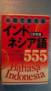 インドネシア語CD付き「会話で覚えるインドネシア語555」小笠原健二他著 東洋書店 2003年