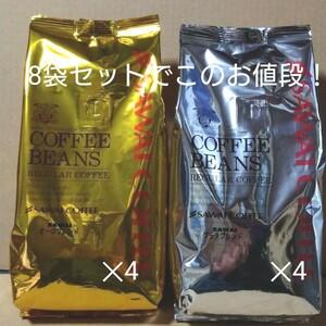 澤井珈琲 オーロラブレンド500g4袋&プラタブレンド500g4袋 計8袋セット