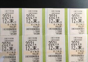 迅速発送)ネコポス料込み 近鉄 株主 乗車券 8枚&優待冊子 2冊 12月31日まで
