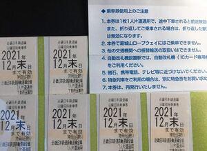 迅速発送)ネコポス料込み 近鉄 株主 乗車券 6枚&優待冊子 2冊 12月31日まで