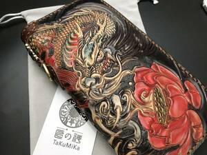 匠の神~立体感を備えた逸品 神龍x鯉 金運本革 彫刻カービング メンズ手縫いハンドメイド手染めラウンドファスナー長財布 未使用