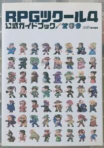 RPGツクール4公式ガイドブック