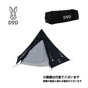 週末値下げDOD ワンポールテントS ティピー型 T3-44-BK 3人用 新品