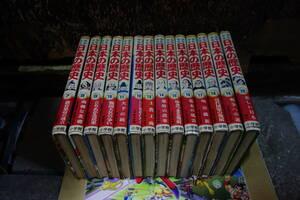 学習漫画 日本の歴史 7巻~20巻セット