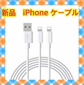 iPhone 充電ケーブル iphone ケーブル ライトニングケーブル 充電  Lightning