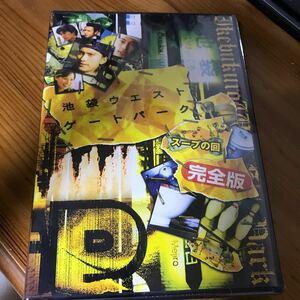 池袋ウェストゲートパーク完全版DVD