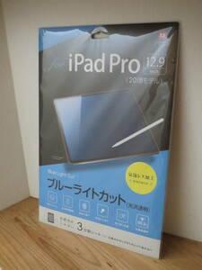 ナカバヤシ Apple アップル iPad Pro 2018 12.9インチ 用 ブルーライトカット 液晶保護フィルム