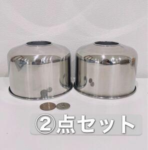 OD缶カバー 鏡面仕上げ 色シルバー250用ランタン ガス缶カバー 2点セット!