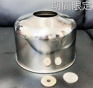 OD缶カバー 金属カバー 鏡面仕上げ 色シルバー250用ランタン ガス缶カバー