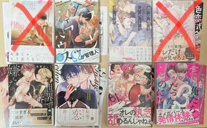 BLコミック 3月新刊 9冊 バラ売り可 みよしあやと 碗島子 木田さっつ 秋芳ぴぃこ