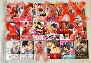 BLコミック 11冊 藤咲もえ 櫻井ナナコ 木沢さわき 上田にく