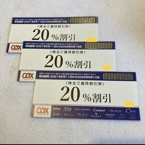 COX 20%割引券 最新3枚set 株主優待券