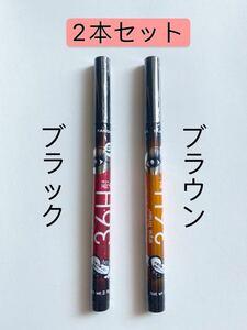 アイライナー ブラック/ブラウン 2本