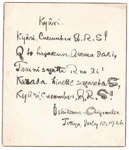 希少な 1926 東京 詩 生物学者 石川千代松博士 動物学者 生物学 小説家 劇作家 サイン入り 自筆 肉筆 自署 サイン 有名人の署名