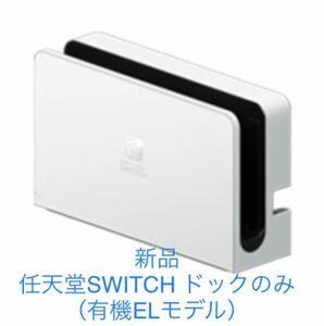 新品・未使用 任天堂 SWITCH ドック ホワイト 有機ELモデル