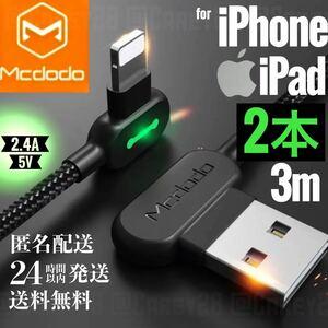 【2本新品】L字型 3m mcdodo社製 充電 ケーブル ライトニングケーブル iPhone急速充電 USB データ転送 充電器