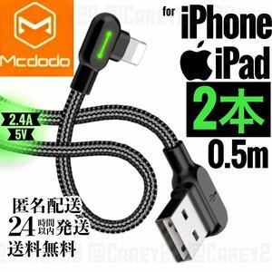◆2本 L字型 0.5m 充電 Lightning ライトニング ケーブル iPhone iPad 急速充電 USB データ転送