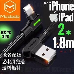 【2本】 L字型 1.8m/mcdodo社 充電 ケーブル ライトニングケーブル iPhone 急速 充電器 USB データ転送