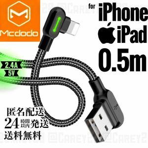 L字型 0.5m 充電 Lightning ライトニング ケーブル iPhone iPad 急速充電 USB データ転送 充電器