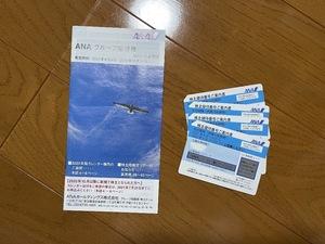 【ANA】株主優待券4枚セット+おまけ(送料無料)