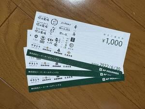 【塚田農場】エー・ピーホールディングス株主優待券3,000円分(送料無料)