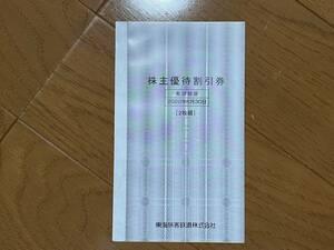 【JR東海】株主優待割引券2枚セット(送料無料)