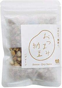 【おつまみ納豆/プレーン 50g】国産納豆 ノンフライ(フリーズドライ納豆) 納豆の栄養まるごと手軽につまめる、サクサク食感がや