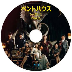 韓国ドラマ 「ペントハウス シーズン1」 Blu-ray版