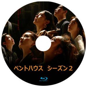 韓国ドラマ 「ペントハウス シーズン2」 Blu-ray版