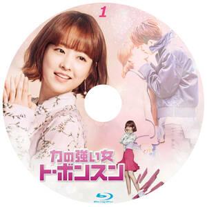 韓国ドラマ 「力の強い女 ドボンスン」 Blu-ray版