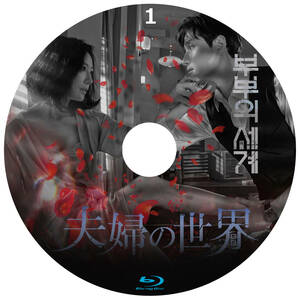 韓国ドラマ 「夫婦の世界」 Blu-ray版