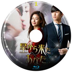 韓国ドラマ 「星から来たあなた」 Blu-ray版