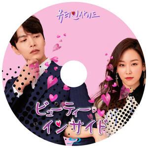 韓国ドラマ 「僕が見つけたシンデレラ~Beauty Inside」 Blu-ray版