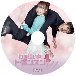韓国ドラマ 「力の強い女 ドボンスン」 DVD版
