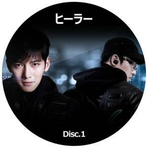 韓国ドラマ 「ヒーラー」 DVD版
