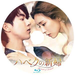 韓国ドラマ 「ハベクの新婦」 Blu-ray版