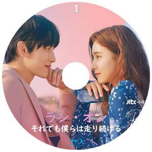 韓国ドラマ 「それでも僕らは走り続ける」 Blu-ray版