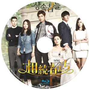韓国ドラマ 「相続者たち」 Blu-ray版