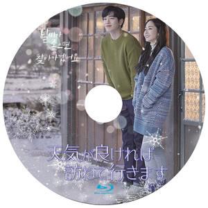 韓国ドラマ 「天気が良ければ訪ねて行きます」 Blu-ray版
